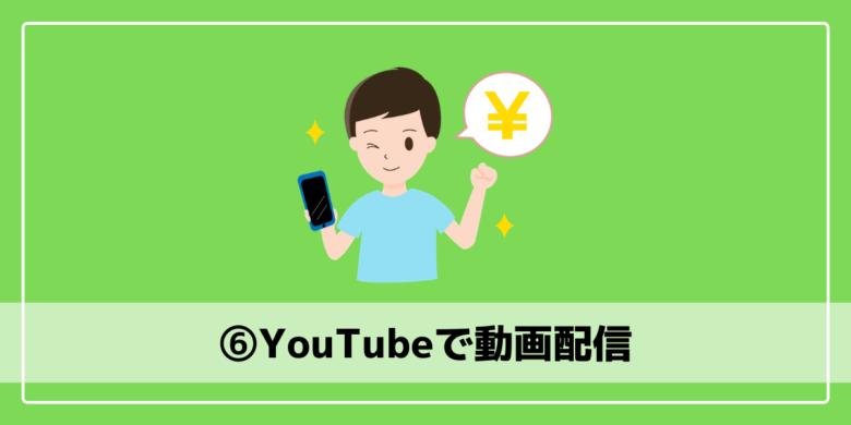 YouTubeで動画配信
