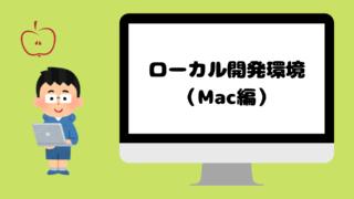 Macでローカル開発環境の構築