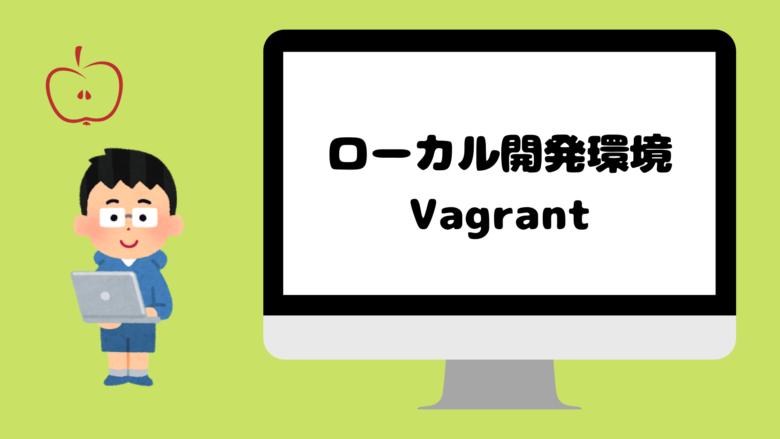 Vagrant インストール方法 (60)