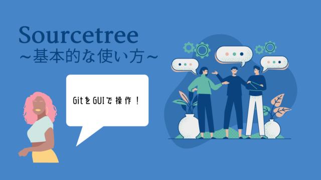 Sourcetreeの基本的な使い方