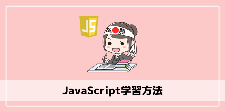 JavaScript学習方法