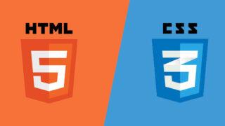 HTMLとCSSの学習方法