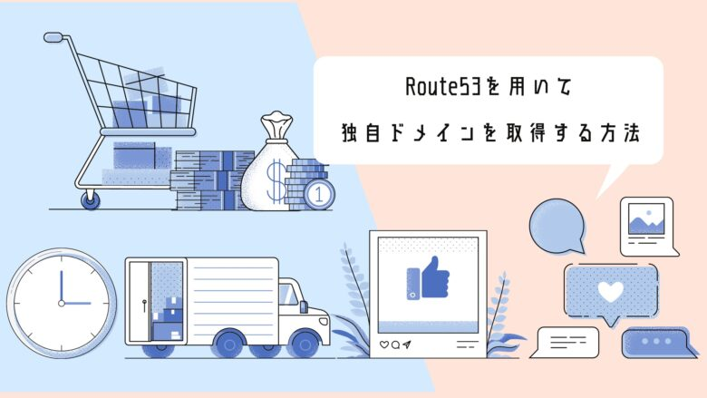 Route53を用いてドメインを取得する方法