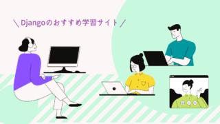 Django学習サイト