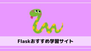 Flaskおすすめ学習サイト
