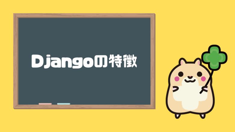 Djangoの特徴