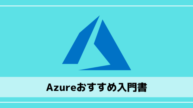 Azureおすすめ入門書
