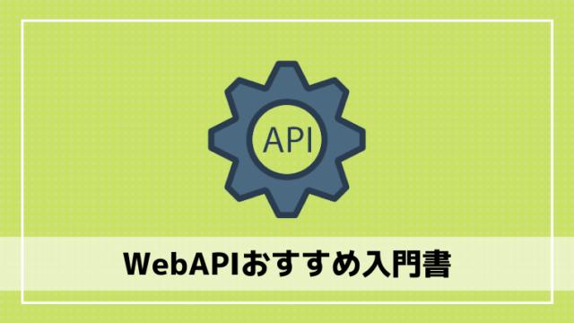 WebAPIおすすめ入門書