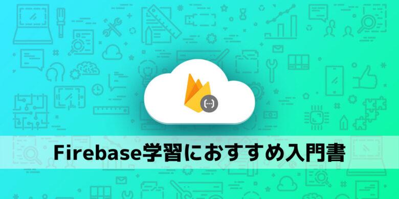 Firebase学習におすすめの入門書