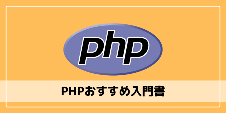PHP学習におすすめの入門書