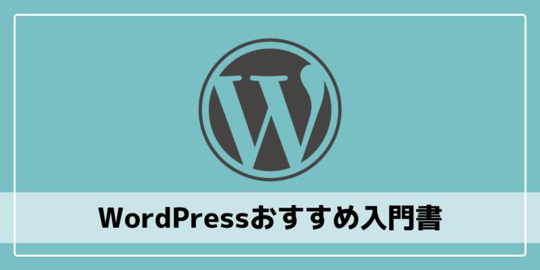 WordPressおすすめ入門書