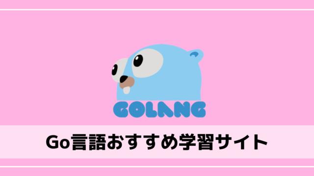 Go言語おすすめ学習サイト
