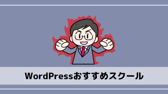 WordPress学習におすすめのプログラミングスクール