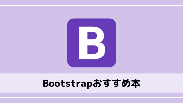 Bootstrapおすすめ本