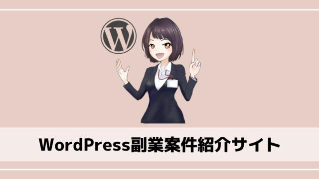 WordPress副業案件紹介サイト