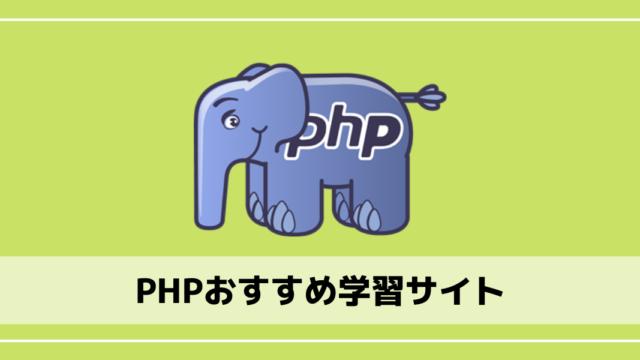 PHPおすすめ学習サイト