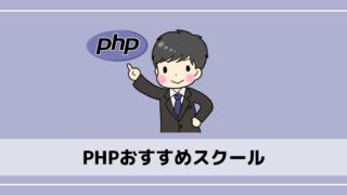 PHPおすすめスクール