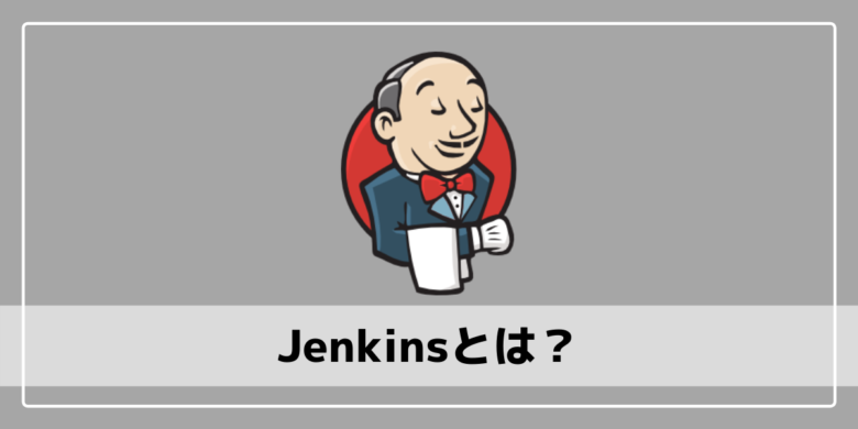 Jenkinsとは?