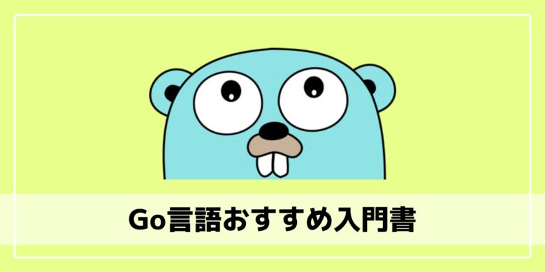 Go言語の学習におすすめの入門書