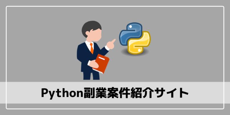 Python副業案件紹介サイト
