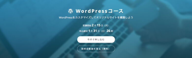 WordPressコース