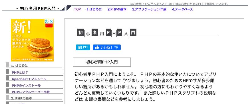 初心者用PHP入門