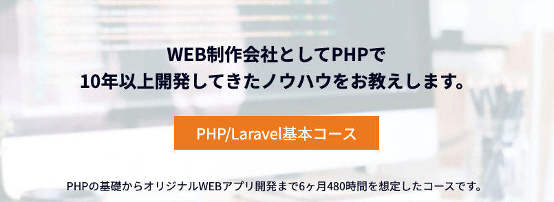 PHP/Laravelコース