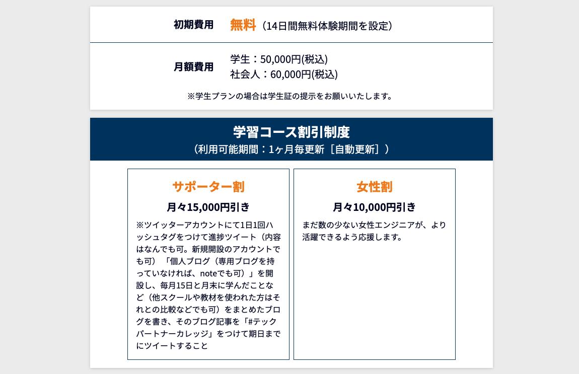 PHP/Laravelコースの料金