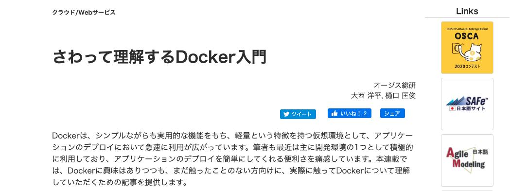 さわって理解するDocker入門