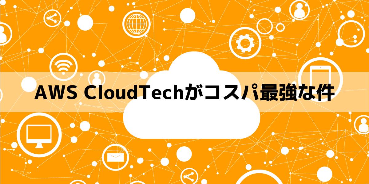 AWS CloudTech