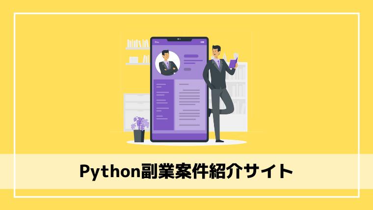 python-side-job
