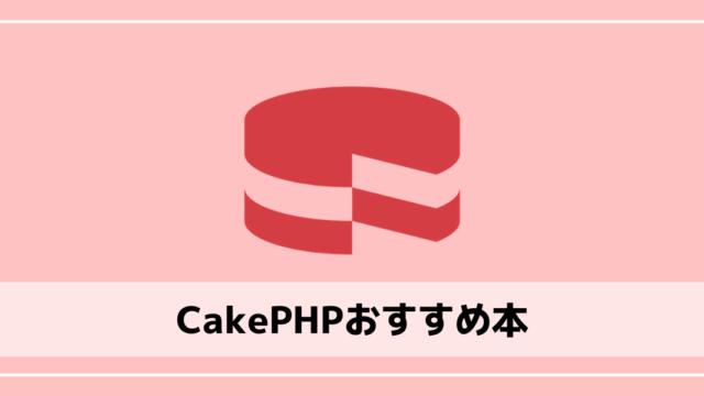 CakePHPおすすめ本