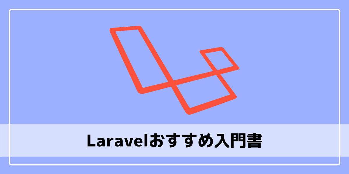 Laravel入門書