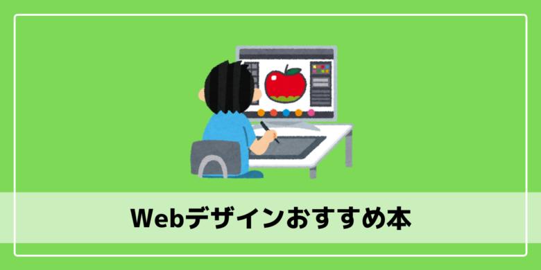 Webデザインおすすめ本