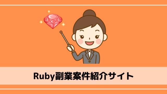 Ruby副業