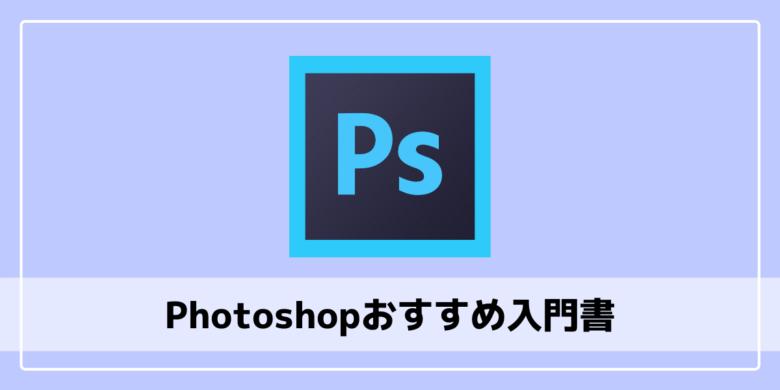 Photoshopおすすめ本