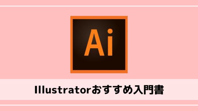 Illustratorおすすめ本