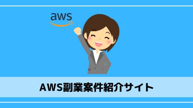 AWS副業案件紹介サイト