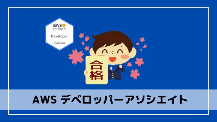 AWS認定 デベロッパーアソシエイト