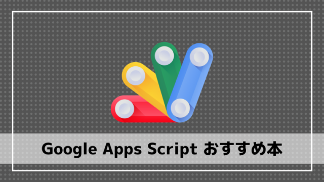 Google Apps Scriptおすすめ入門書