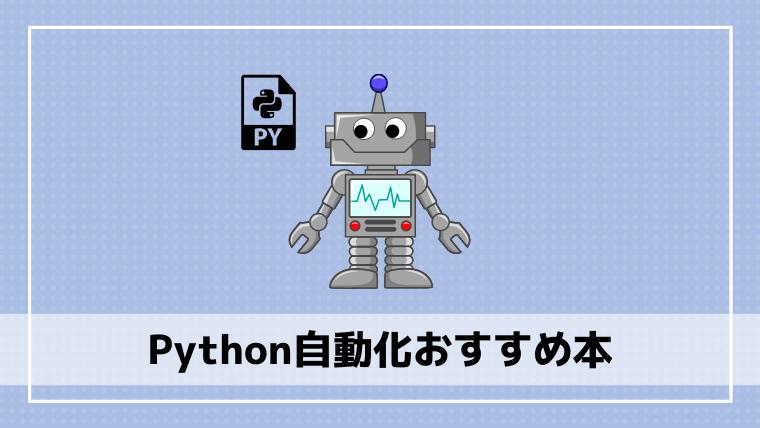 Python自動化おすすめ本