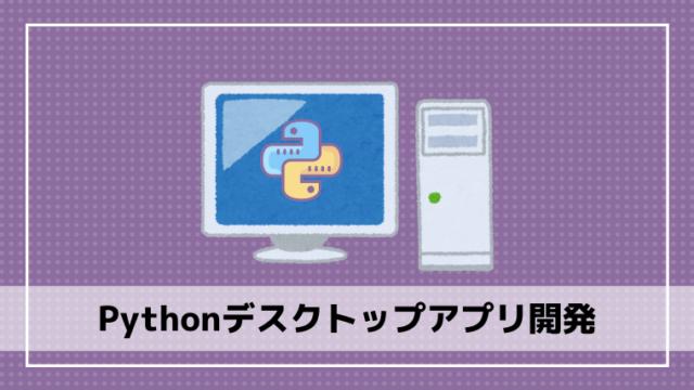 Pythonによるデスクトップアプリ開発