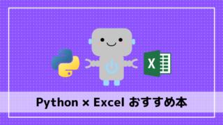 PythonによるExcel自動化おすすめ本