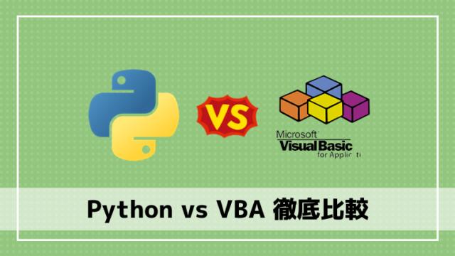 PythonとVBAどちら?