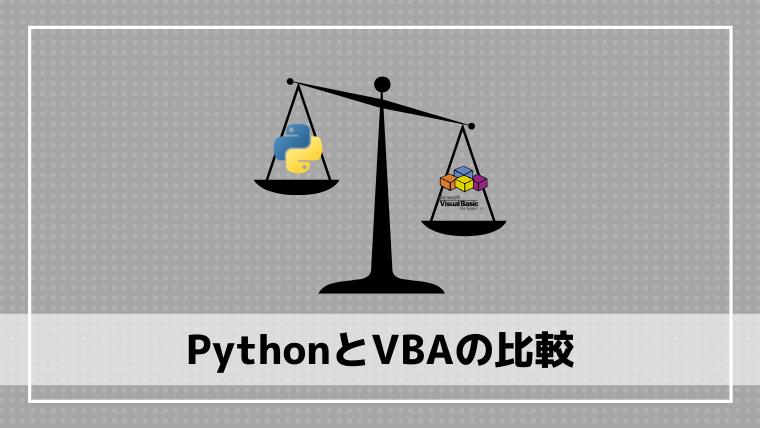 PythonとVBAの比較