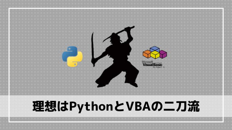 PythonとVBAの二刀流