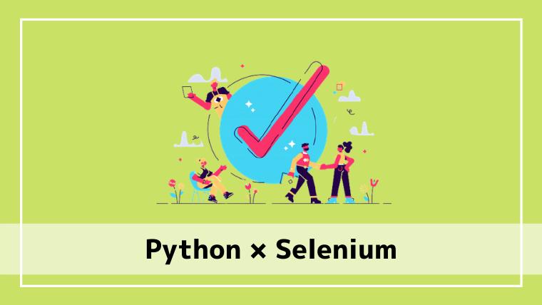 pythonとselenium