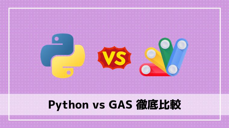python-gas