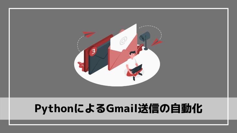 python-gmail