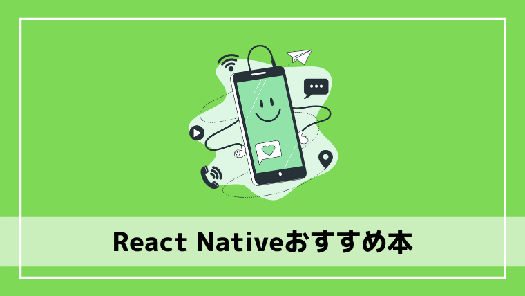 React Native おすすめ本